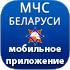 МЧС Беларуси - помощь рядом