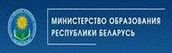 Министерство образования Республики Беларусь