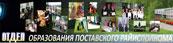 Районный отдел образования Поставского райисполкома